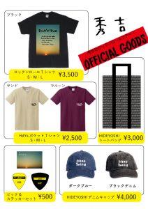 rr_goods_board