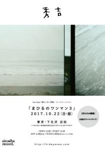 mahiru_no_oneman3