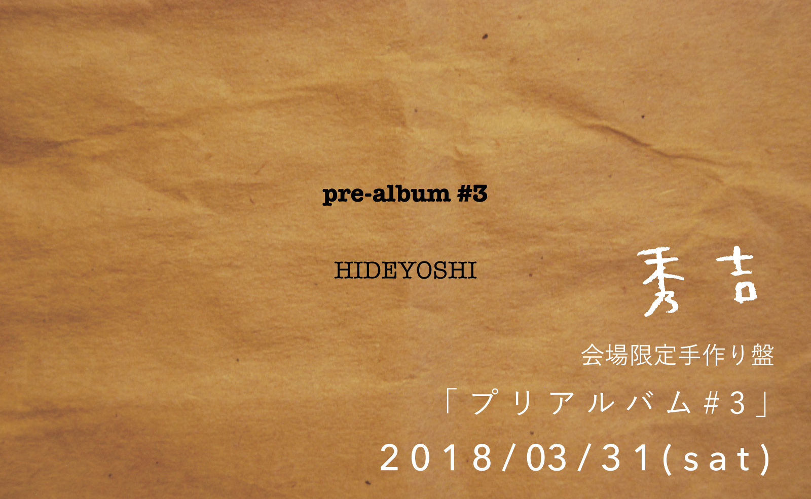 Pickup_prealbum3