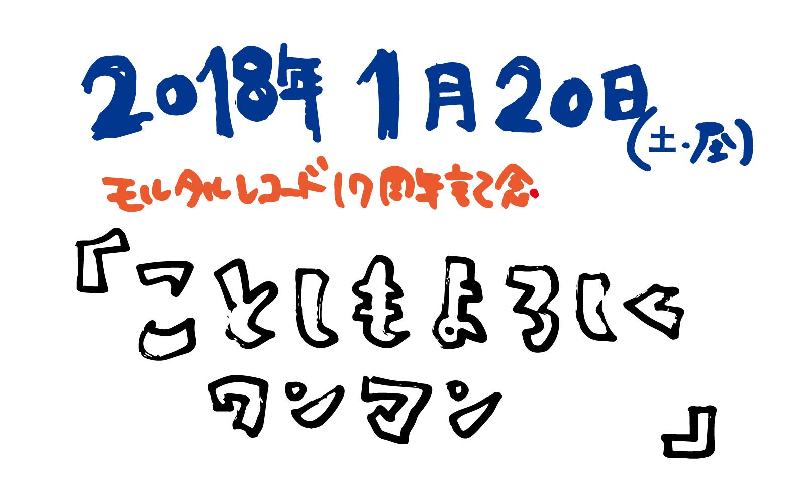 hideyoshi4649oneman2018_Pickup