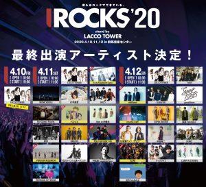 I ROCKS 2020_解禁画像 (1)